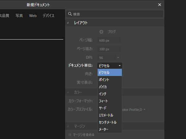 Affinity: キャンバス上で使う長さの単位(px, mm)を変える