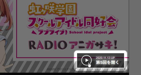 Firefox: 響ラジオステーションで再生が止まる