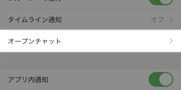 LINE: オープンチャットを通知の件数に加えないようにする