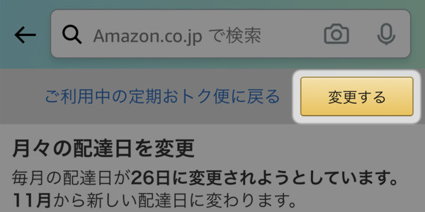 Amazon の「定期おトク便」の配達日を変更する