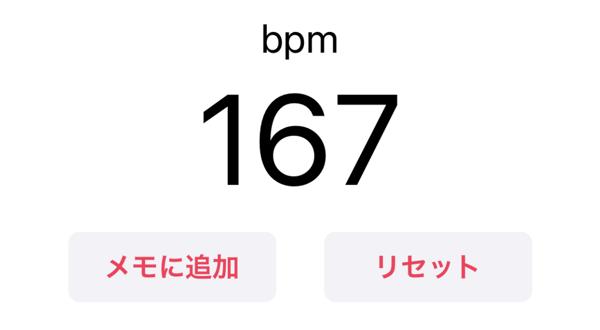 iPhone: 楽曲のテンポを調べる&メトロノームが使えるアプリ