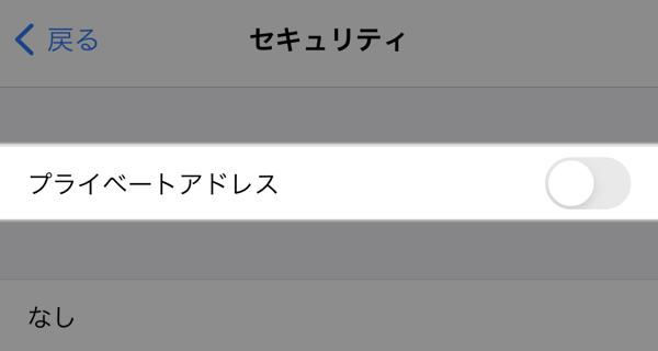 """iPhone: Wi-Fiにつなぐと「ネットワーク""""○○""""に接続できません」と出てしまう"""