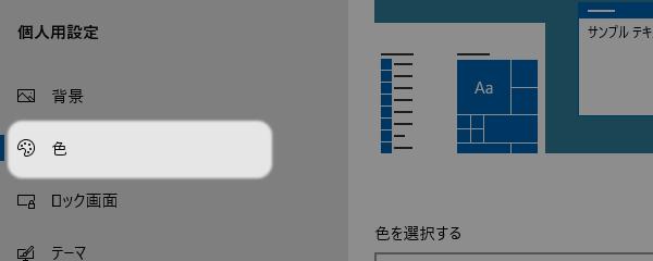 Windows: ダークモードにする方法