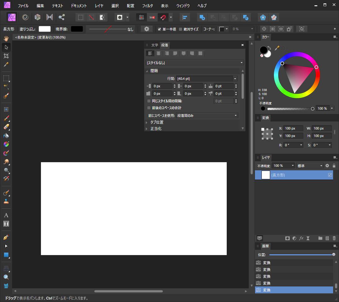 Affinity Publisher: 「Photo」「Designer」の設定を簡単に移行する