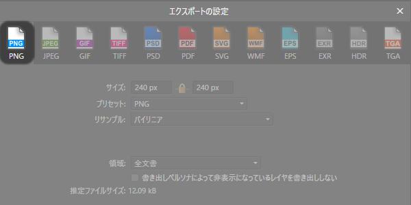Affinity: 背景が透明のPNG(透過付き)を保存する方法