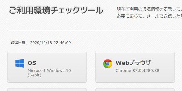 Edge: 「Internet Explorer」モードでサイトを開く