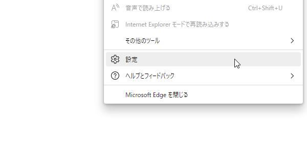 Edge メニュー 設定