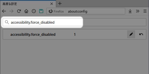 Firefox: 開発ツールの「アクセシビリティ」が使えない