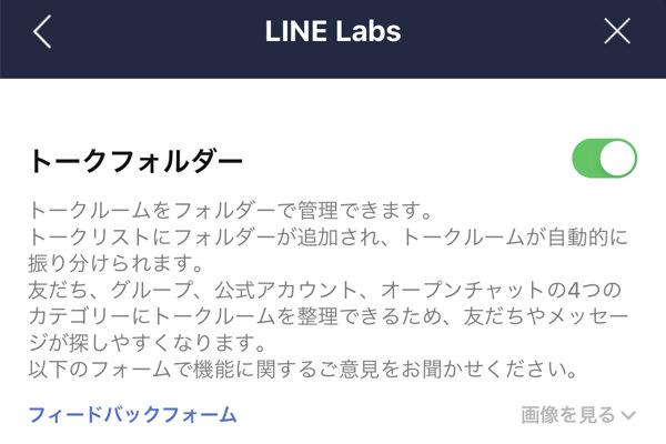 LINE: トークルームを「友だち」「グループ」など分類して表示する