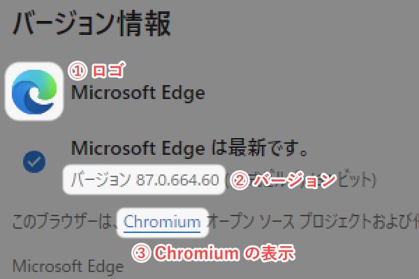 今使っている「Edge」のバージョンを調べる 【改訂版】