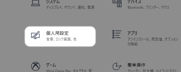 Windows 設定 個人用設定