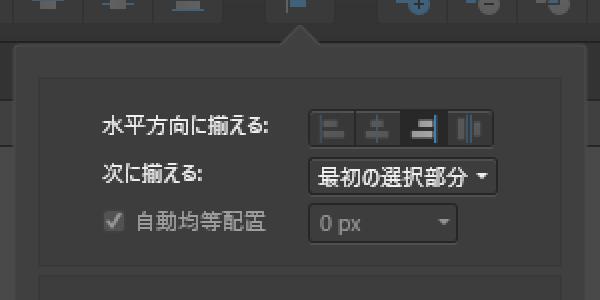 Affinity: レイヤーの「整列」「等間隔」「均等配置」の使い方