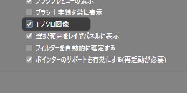 Affinity: 「ツール」アイコンの色を Photoshop みたいにモノクロにする