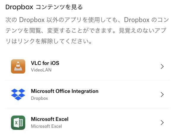 Dropbox: 「アプリ」のリンク(連携)を解除する