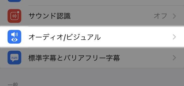 iPhone 設定 アクセシビリティ オーディオ/ビジュアル