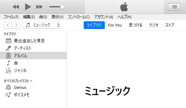 iTunes: 起動に3分以上かかるので原因を調べてみる