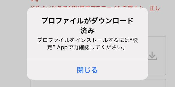 格安SIM(MVNO)で「3G」表示になってネットにつながらない