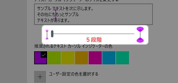 Windows: マウスカーソル(ポインター)に色付け/巨大化して見やすくする