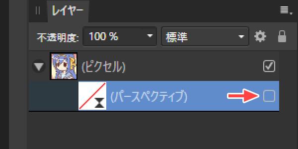 ライブフィルターを非表示にする