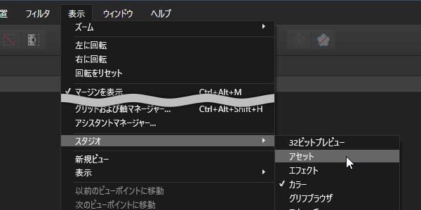 Affinity: 作った素材を「アセット」に登録すれば簡単に使い回せる