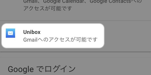 使わないアプリ(Unibox)をタップする