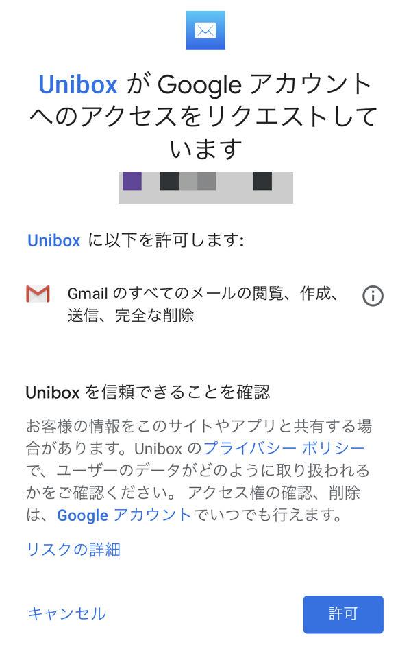 アプリでGmailを受信する時にアクセス権を設定する画面