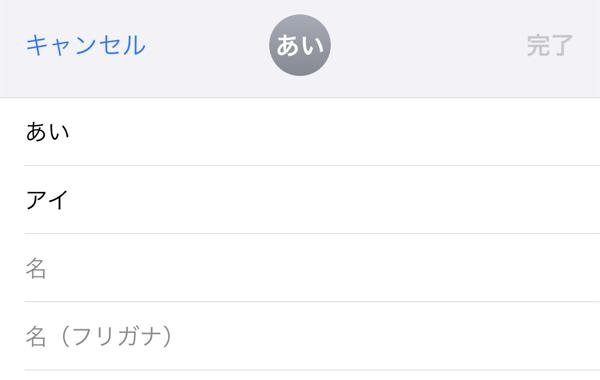 iPhone: 「連絡先」が五十音で分類・並び替えされない時の解決方法