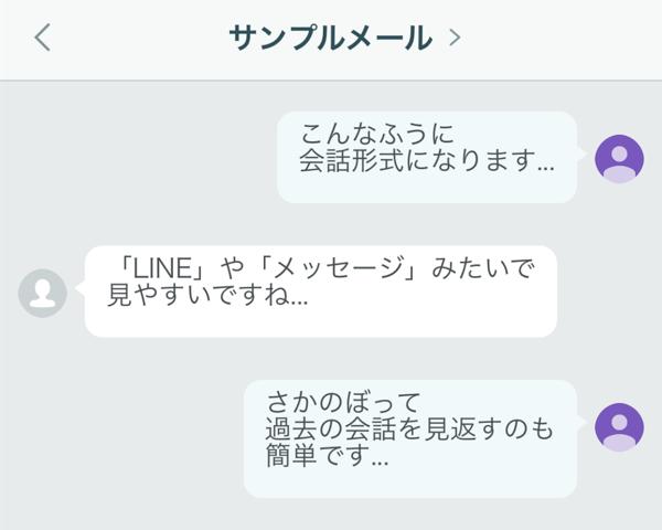 Swingmailの受信画面