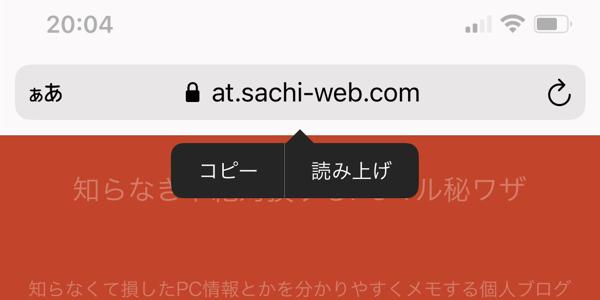 コピー/読み上げ