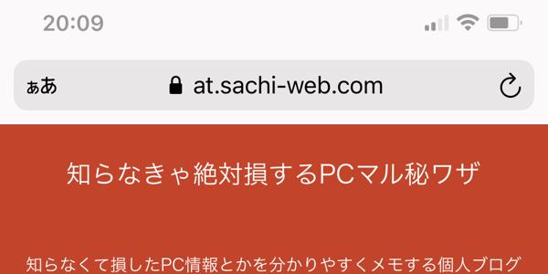 サイトが表示