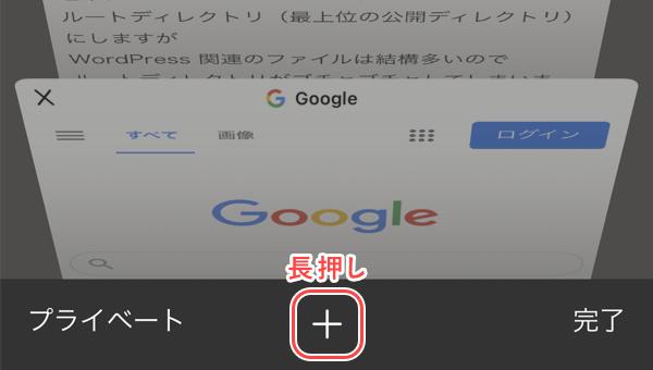 タブ一覧の「+」ボタン