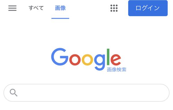 スマホ版のGoogle画像検索