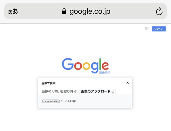 デスクトップ版のGoogle画像検索