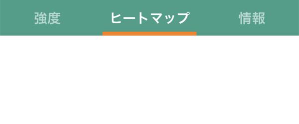「ヒートマップ」タブ