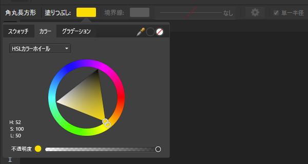 角丸長方形の「塗りつぶし」の色を変える