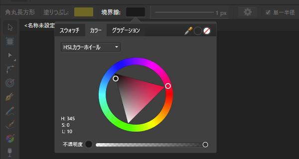 角丸長方形の「境界線」の色を変える