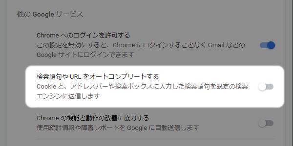 「検索語句や URL をオートコンプリートする」をオフに