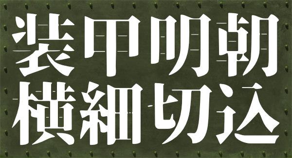 漢字のフォントサンプル