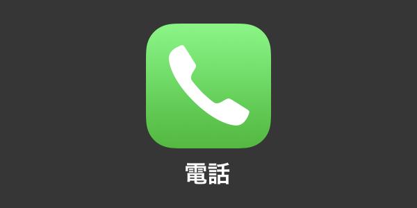 iPhoneの「電話」アプリ