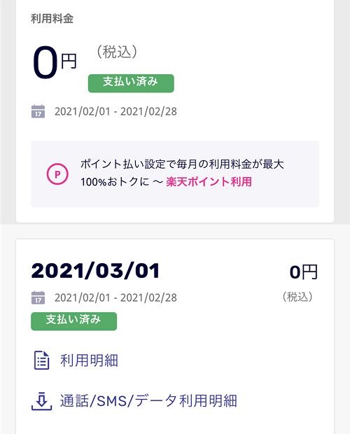 「my 楽天モバイル」の操作画面