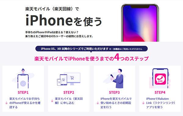 楽天モバイルでiPhoneを使う