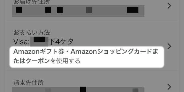 Amazonギフト券・Amazonショッピングカードまたはクーポンを使用する