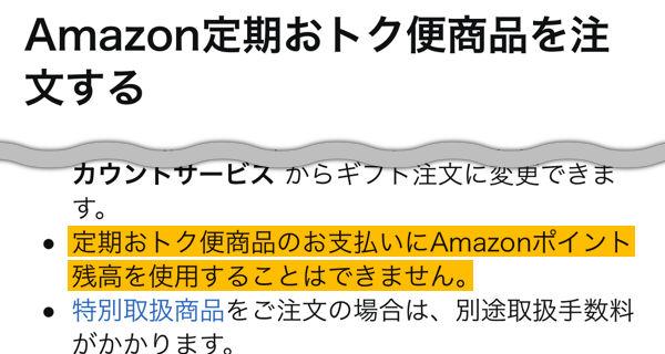 Amazonポイント残高を使用することはできません