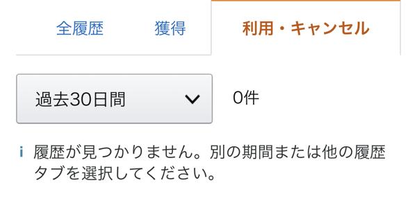 Amazonポイントの利用履歴