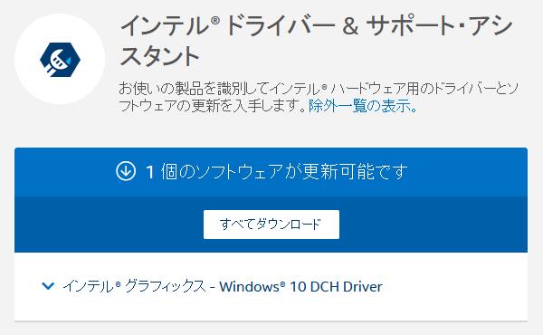 インテルの公式サイト