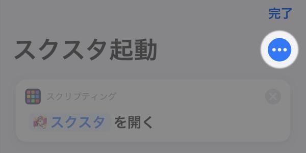 「…」ボタン