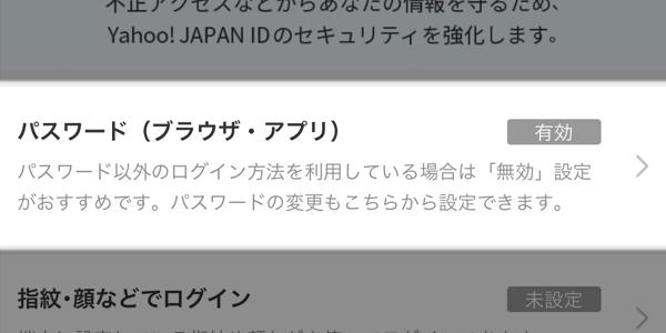 パスワード(ブラウザ・アプリ)