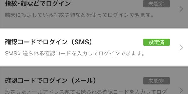 確認コードでログイン(SMS)