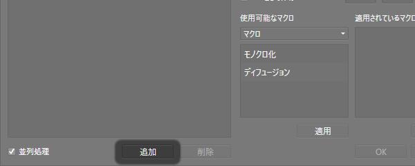 「追加」ボタン