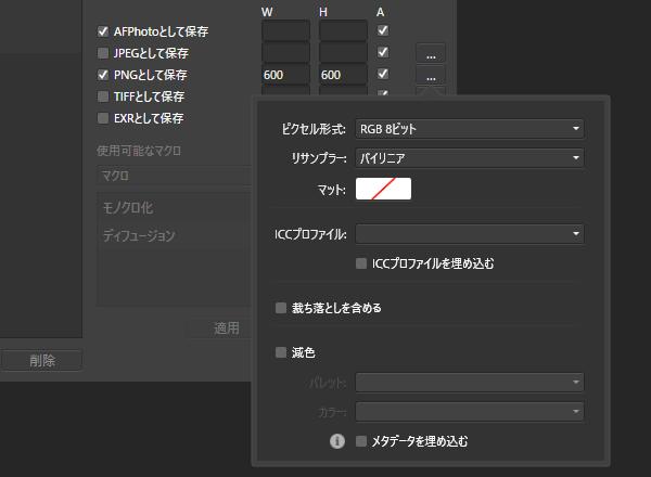 画像ファイルの保存設定